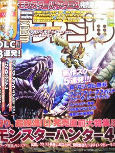 This Week's Famitsu Reveals New Titles