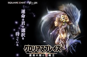 Glorious Blades: The Princess of Fate and the 8 Warriors is Revealed