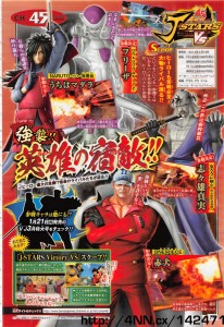 J-Stars Victory VS is Beefing Up Its Roster with Freeza, Madara Uchiwa, and More