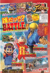 Five New Characters are Confirmed for J-Stars Victory VS