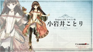 A New Atelier Dusk Game is Announced