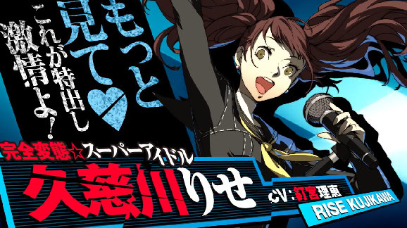 Rise Kujikawa is Playable in Persona 4 Arena Ultimax, See Her in Action