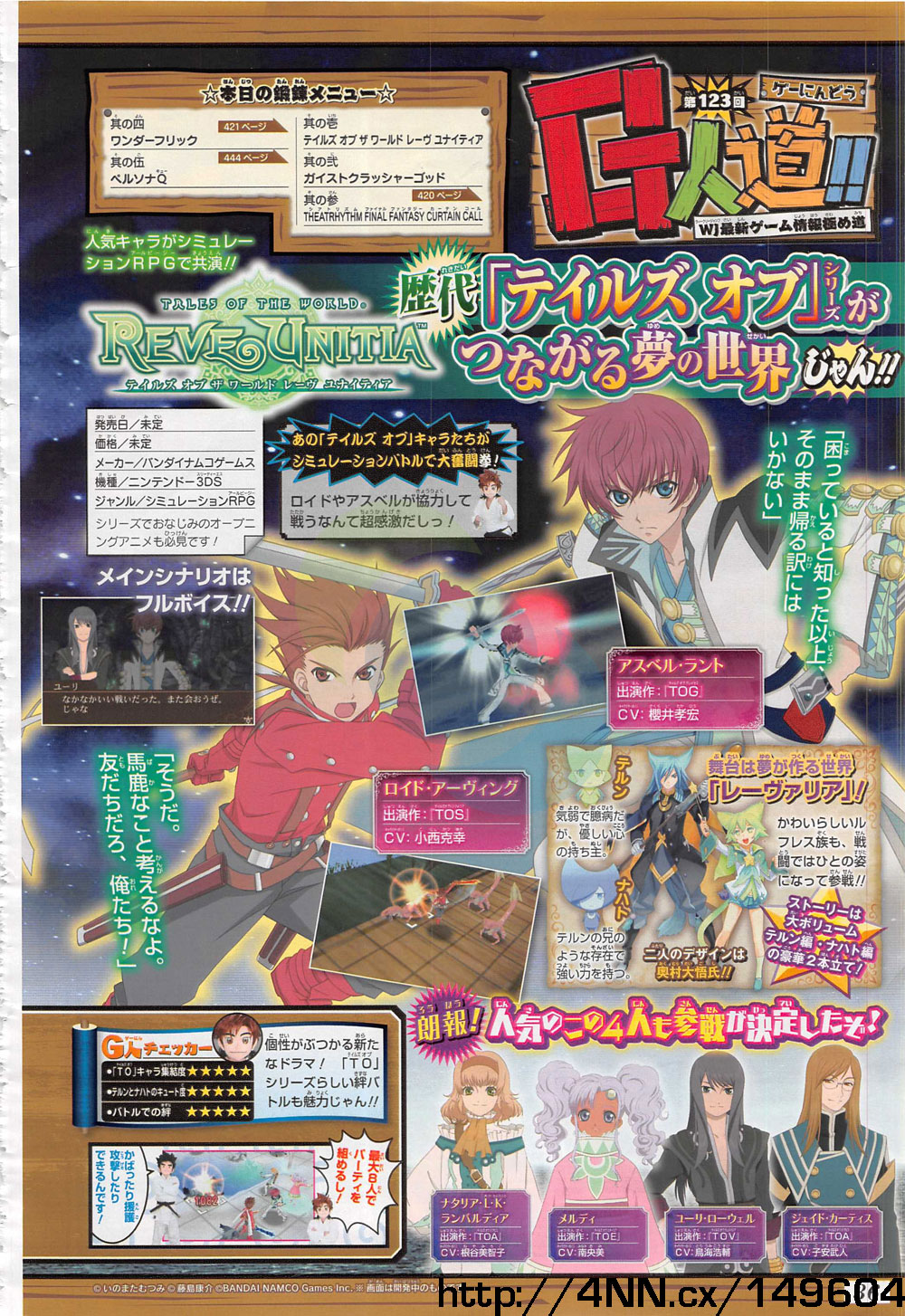 Tales of the World: Reve Unitia is Revealed for 3DS