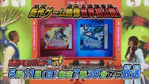 The Debut Footage of Pokemon Omega Ruby and Alpha Sapphire is Coming on Sunday