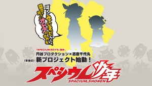 5pb. have Revealed Spacium;Shonen