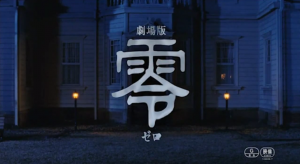 That Fatal Frame Movie is Looking Absolutely Creepy