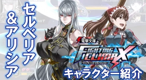 Selvaria Bles is Looking Quite Robust in Dengeki Bunko Fighting Climax