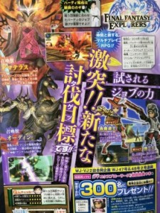 Final Fantasy Explorers Will Include Red Mages – and More!