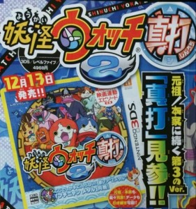 Yokai Watch 2 is Getting a Third Version this Winter