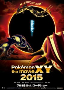 New Trailer for Pokemon the Movie XY Shows off the Legendaries in Action