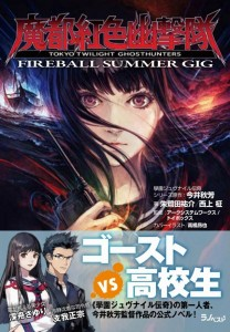 Tokyo Twilight Ghosthunters Novel, Fireball Summer Gig, is Now Available