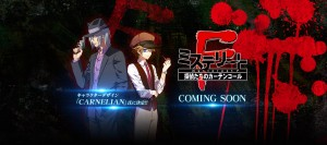 Nine Months Later: the First Art for VN Mystereet F: Tantei-tachi no Curtain Call