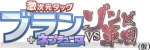 Tag Team Blanc + Neptune vs. Zombie Army is Revealed for Playstation Vita
