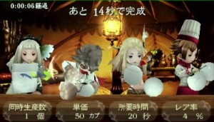 Bravely Second: End Layer Stream Shows New Locations, Chomper Maker Mini-Game, and More