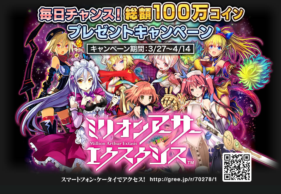 ... the new mobile game based on the Million Arthur franchise, launches  today in Japan for Android and iOS mobile devices. The adult-only (18+)  game is a ...