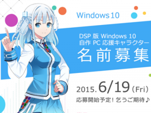 Japan has Anthropomorphized Windows 10 Into Its Own OS-Tan