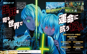 Spike Chunsoft and tri-Ace's New RPG is Revealed as Exist Archive, for PS4 and PS Vita