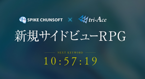 Spike Chunsoft's New RPG is a Collaboration with tri-Ace