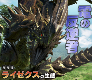 A New Wyvern is Confirmed for Monster Hunter X – Meet the Raizex