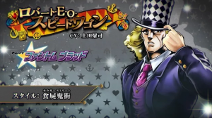 See Robert Edward O. Speedwagon's Abilities in JoJo's Bizarre Adventure: Eyes of Heaven