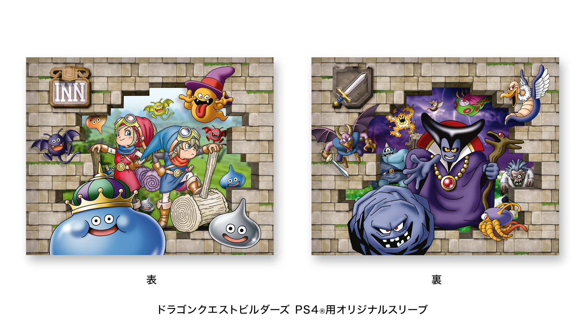 Dragon Quest Builders Pure Water