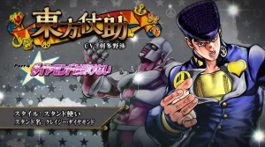 See Josuke in JoJo's Bizarre Adventure: Eyes of Heaven