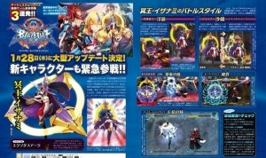 Hades Izanami Made Playable in BlazBlue: Central Fiction