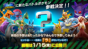 New Pokken Tournament Fighter to be Unveiled on January 15