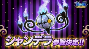 The Latest Addition to Pokken Tournament is … Chandelure