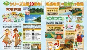 Story of Seasons: Good Friends of the Three Villages Revealed for the 3DS