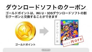 Nintendo Outlines Their Points-Based My Nintendo Program