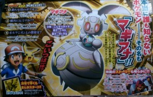 New Man-Made Pokemon Magiana Revealed