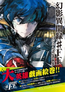 Shin Megami Tensei X Fire Emblem Art Book Revealed