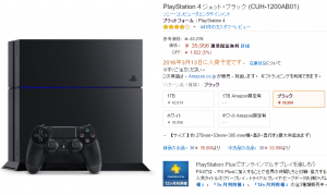 Amazon Japan Now Offering International Shipping for Games and Game Consoles