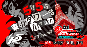 Persona 5 Live Stream Set for May 5