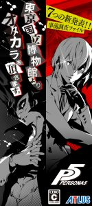 Seven New Announcements For Persona 5 To Be Made On July 19th