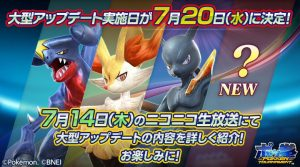 Big Update for Pokken Tournament Arcade to Add New Pokemon, Reveal Coming July 14