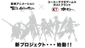 Toei Animation and Atelier Developer Gust to Reveal New Project on September 16