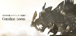 Remember Zoids? Tomy is Teasing Possible New Zoids Game