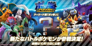 New Fighter Reveal Teased for Pokken Tournament
