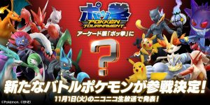 New Pokken Tournament Fighter Reveal Coming November 1