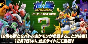 New Fighter Reveal Planned for Pokken Tournament on December 1