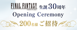 Final Fantasy 30th Anniversary Event Announced for January 31