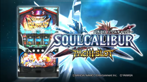 Celebrate the 20th Anniversary for SoulCalibur with the Official Pachislot