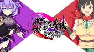 Senran Nin'Nin'Ninja Taisen Neptune: Shoujo-tachi no Kyouen Announced for PS4